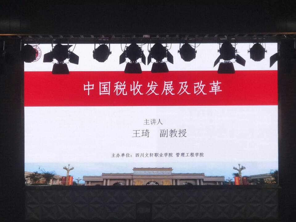 管理10博app税收讲座_meitu_5.jpg